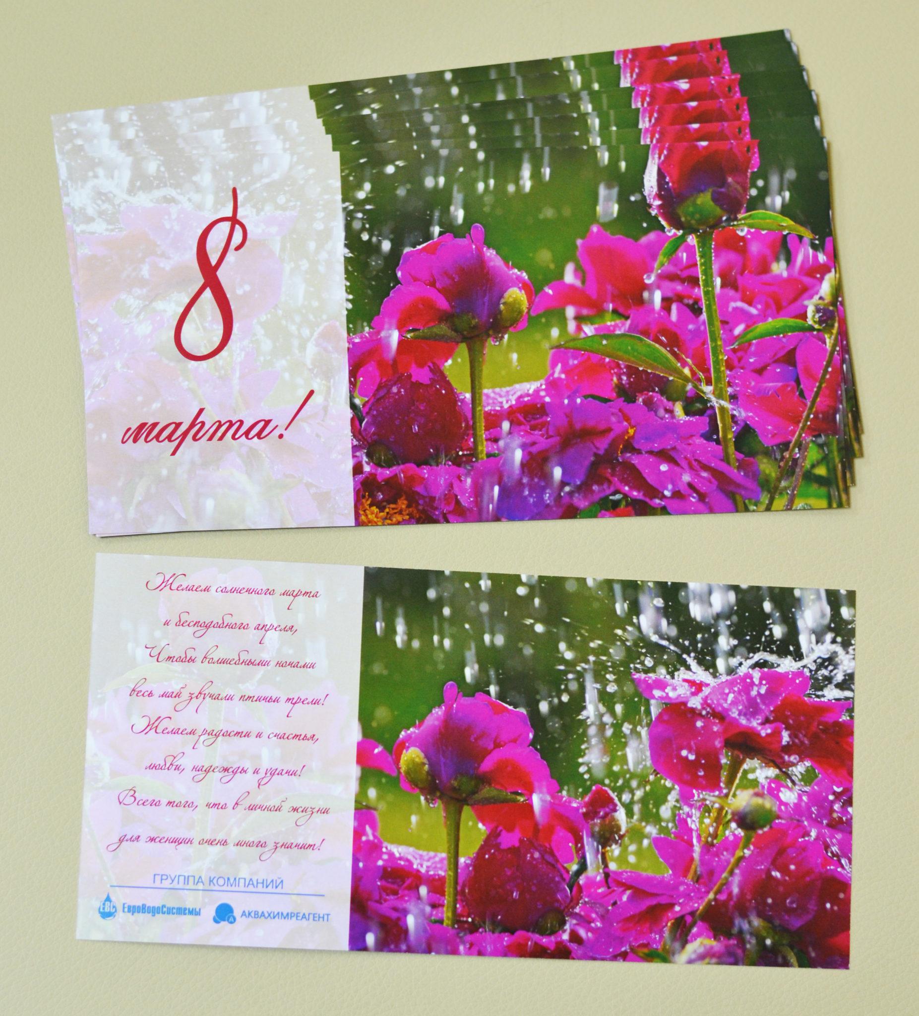 Печать открыток изготовление открыток на заказ - Принтомат 10