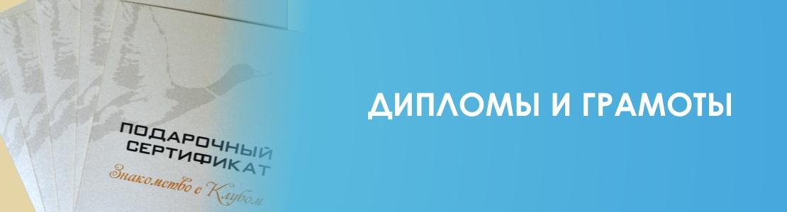 Печать дипломов и грамот в Минске цены на печать дипломов Печать дипломов и грамот в Минске