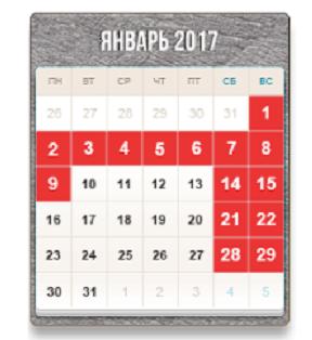 Праздничные календари на 2018 год
