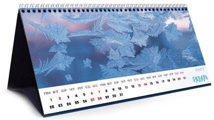 красивый перекидной календарь