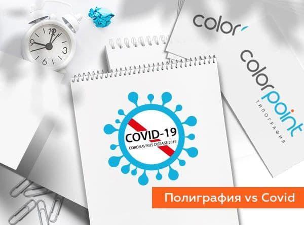 Рекламная полиграфия vs Covid